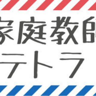 プロ家庭教師大募集(個人契約)