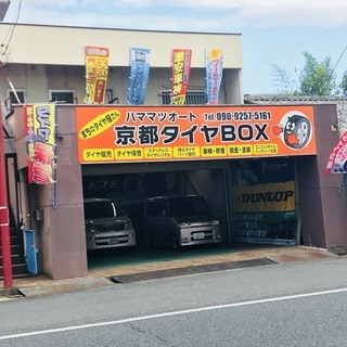 京都南部 持ち込みタイヤ組み替え大歓迎!16インチまで1本1200円!