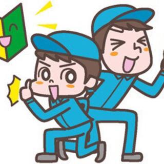 《急募!オープニングスタッフ募集》日給1万円以上な軽作業〈交通費...