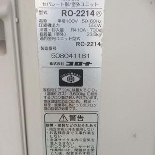 エアコン 2台20000円