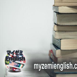 オンラインプラン - マイゼミ English