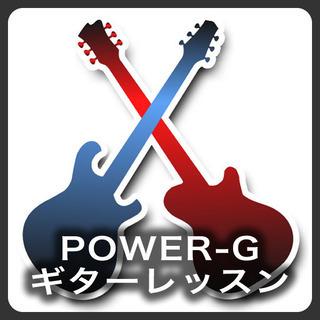 🎸POWER-G ギターレッスン🎸現役超絶プロギタリストによるギ...