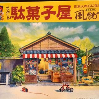 風物詩プラモデル 駄菓子屋