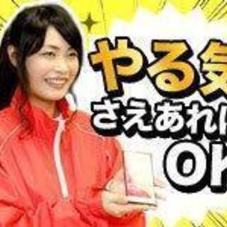 【時給1400円】20代・30代活躍中♪ 携帯販売スタッフ…