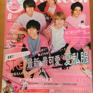 seventeen King&Prince キンプリ 雑誌