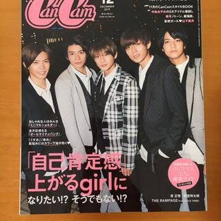 CanCam King&Prince 雑誌