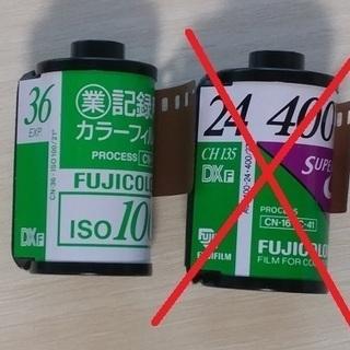 富士フィルム業務用フィルム 100 36枚