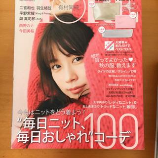 MORE 平野紫耀 雑誌