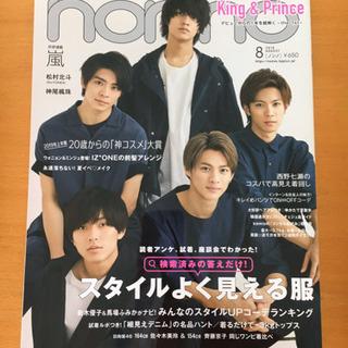 non-no King&Prince 雑誌
