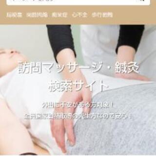 訪問マッサージ検索サイト掲載治療院募集中!