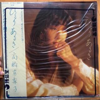 高橋真梨子 ひとりあるき レコード