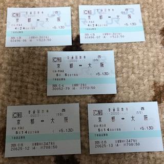 JRチケット 京都〜大阪  3枚