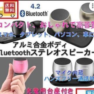 【お値下げ】Bluetooth SARDiNE スピーカー