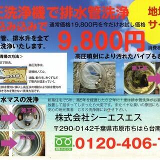 高圧洗浄機で排水管洗浄 すべて込み込みで 9,800円