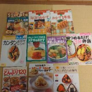 料理本(10冊)