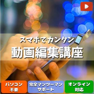 【オンライン開催】スマホ1つで在宅ワークも可能になる動画編集講座...