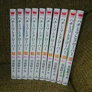 はちみつとクローバー🍀全巻1~10/漫画クィーンズコミックス