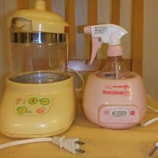 ベビー用 湯沸かしポット&お尻用スプレー温め器 2つまとめて