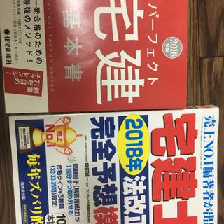 ☆宅建士 本☆2冊まとめ売り