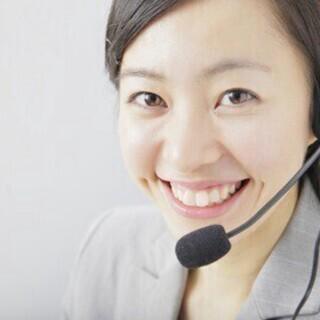 短期、高時給、マニュアルに沿った電話での修理受付業務 SCSKサ...