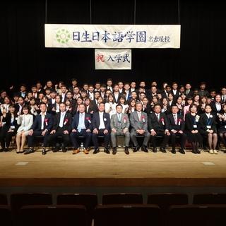 熱心で親切な日本語教師が在籍する日生日本語学園 名古屋校に集まれ~!