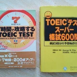 【USED】【値下げ】TOEIC対策 CD付き参考書