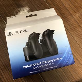 PS4充電スタンド