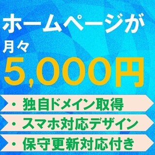 スマホ対応・独自ドメインホームページ 月額 5,000円