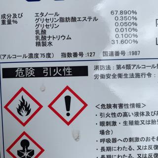 アルコール消毒 エタノール製剤 75%