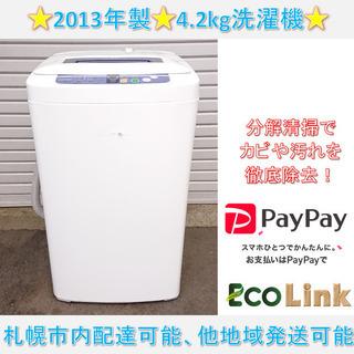 803☆ 訳アリ大特価 ハイアール 2013年 4.2kg洗濯機...