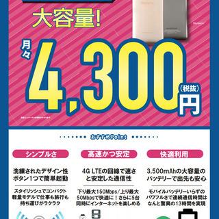 月間データ通信容量100GB!月間データ通信大容量ポケットWi-Fi!