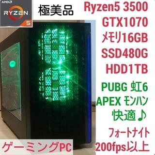 美品 爆速ゲーミング Ryzen GTX1070 メモリ16G ...