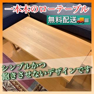 ✨インテリアハウス✨《ズッシリとした安心感》一本木のローテーブル...