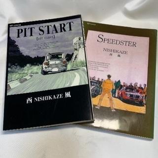 【西風】PIT START/Speed ster 2冊セット