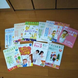 2011子供を学ぶ本 子供チャレンジ