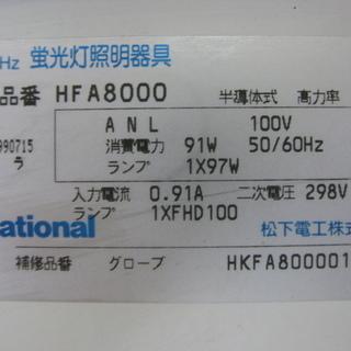 National ナショナル 蛍光灯照明器具 シーリングライト HFA8000 8~10畳用 天井照明 - 売ります・あげます