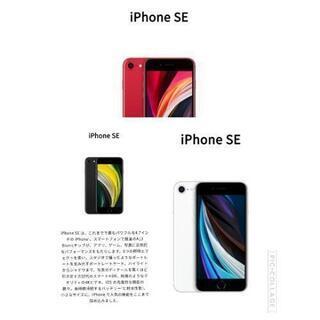 ついにiPhoneSE発売
