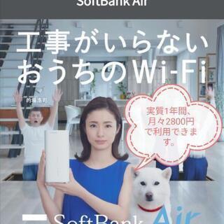 今月はSoftbank Air がお得‼️