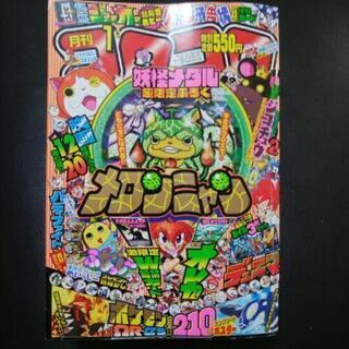 コロコロコミック No.441