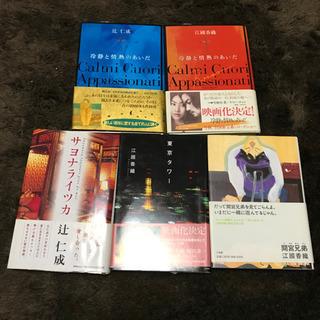 小説5冊セット/辻仁成&江國香織