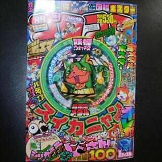 コロコロコミック No.437