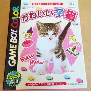 ☆ゲームボーイカラー GBC/かわいい子猫 なかよしペットシリー...