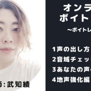 オンラインボイトレ〜ボイトレ基礎編〜開催!