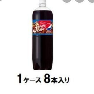 ペプシコーラジャパン 1.5L×8の画像