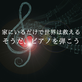ピアノ調律 ピンポイント 調律修正