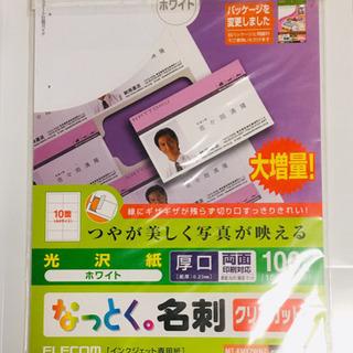 エレコム 名刺  光沢紙ホワイト 厚口  100枚+サービス10枚