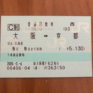 京都大阪回数券