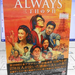 DVD ALWAYS 三丁目の夕日 豪華版 ☆ PayPay(ペ...