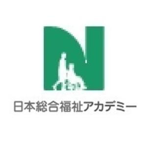 【堺市中区】介護職員実務者研修修了コース(日本総合福祉アカデミー)