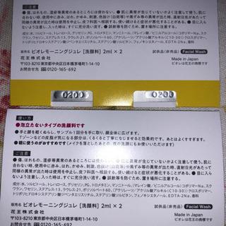 花王ビオレモーニングジュレ洗顔料2mlX4個サンプル